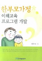 한부모가정 이해교육 프로그램 개발