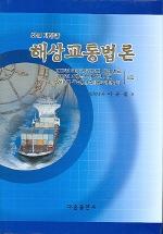 해상교통법론