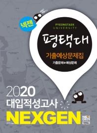 넥젠 평택대 대입적성고사 기출예상문제집(2020)