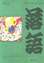 라쿠고: 일본의 전통 홀로 코메디
