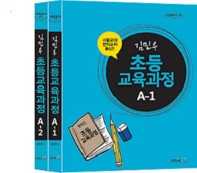 김민우 초등교육과정 A 세트