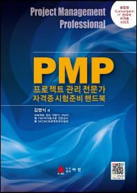 PMP프로젝트관리 전문가자격증 시험준비 핸드북