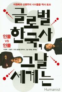 글로벌 한국사, 그날 세계는: 인물 vs 인물