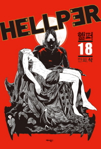 헬퍼. 18(완결)