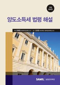 양도소득세 법령 해설(2016)