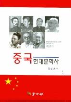 중국 현대문학사