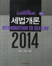 세법개론(2014)