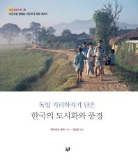 한국의 도시화와 풍경