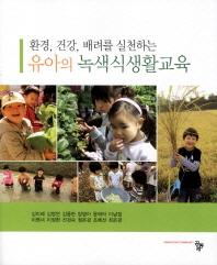 환경 건강 배려를 실천하는 유아의 녹색식생활교육