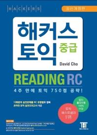 해커스 토익 중급 리딩(Hackers TOEIC Reading)(신토익 Edition)