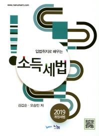 입법취지로 배우는 소득세법(2019)