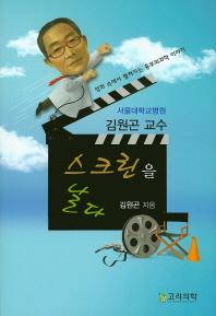 김원곤 교수 스크린을 날다
