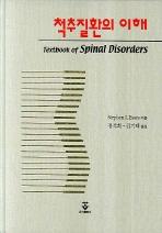 척추질환의 이해(Textbook of Spinal Disorders)