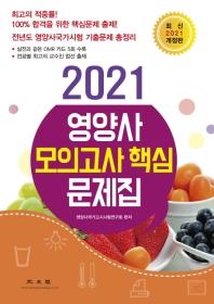 영양사 모의고사 핵심 문제집(2021)
