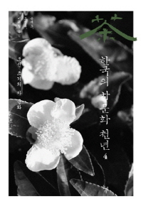 한국의 차 문화 천년. 4