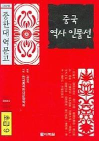 중국역사 인물선(초급9)