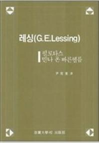 레싱(G.E.LESSING):필로타스 민나 폰 바른헬름