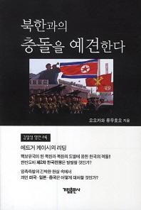 북한과의 충돌을 예견한다