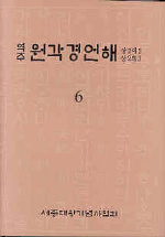 원각경언해 6(역주)