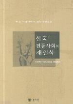 한국 전통사회의 재인식