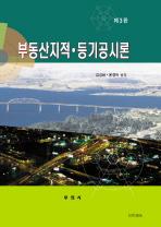 부동산지적 등기공시론 (제3판)