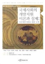 국제사회의 개발지원 이론과 실제: 북한개발지원을 위한 모색