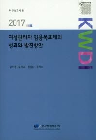 여성관리자 임용목표제의 성과와 발전방안(2017)
