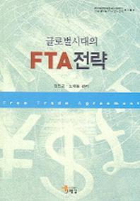 글로벌시대의 FTA 전략