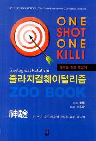 One Shot One Kill 줄라지컬훼이털리즘