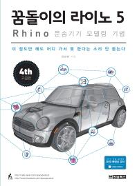 꿈돌이의 라이노 5 Rhino : 운송기기 모델링 기법