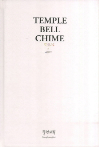 Temple Bell Chime