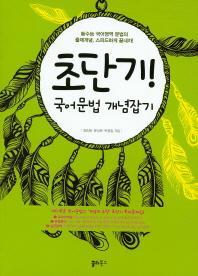 초단기! 국어문법 개념잡기(2015)