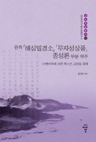 원측 해심밀경소 무자성상품 종성론 부분 역주
