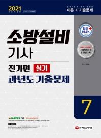 소방설비기사 과년도 기출문제 실기 전기편7(2021)