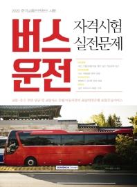 버스운전 자격시험 실전문제(2020)