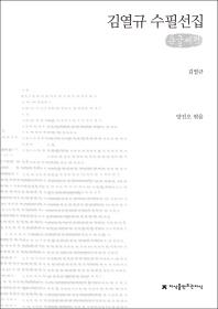 김열규 수필선집(큰글씨책)