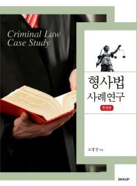 형사법 사례연구