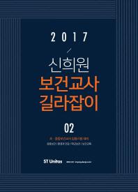 신희원 보건교사 길라잡이. 2(2017)
