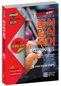 조리기능장이 만든 중식 일식 복어 조리기능사 실기(2018)