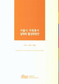 서울시 자원봉사 실태와 활성화방안