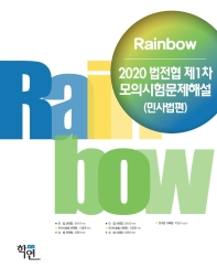 Rain Bow 법전협 제1차 모의시험문제해설: 민사법편(2020)