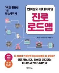 언어문화·미디어계열 진로 로드맵