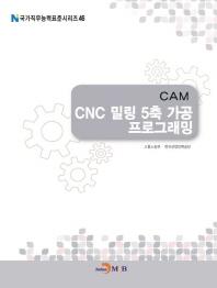 CAM CNC 밀링 5축 가공 프로그래밍