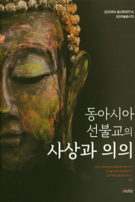 동아시아 선불교의 사상과 의의