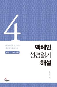 맥체인 성경읽기 해설. 4(10월, 11월, 12월)