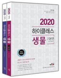 EBS 하이클래스 생물 세트(2020)