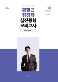 수험생 중심 합격 기준 황철곤 행정학 실전동형 모의고사 시즌1(2021)