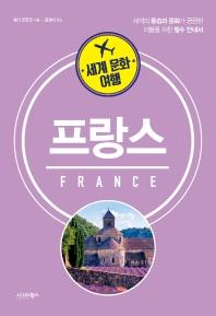 세계 문화 여행: 프랑스
