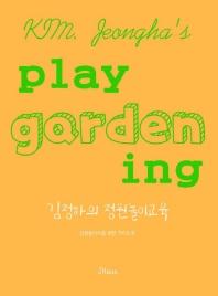 김정하의 정원놀이교육