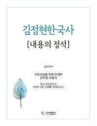 한국사 내용의 정석